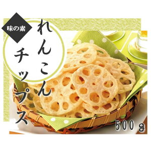 味の素) れんこんチップス 500g