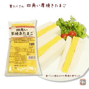 業務用 四角い厚焼きたまご 冷凍 500g(4切れ)