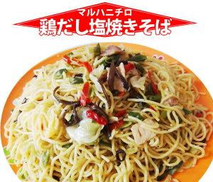 マルハニチロ食品)  麺が自慢の!鶏だし塩焼そば 冷凍 1kg