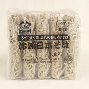 業務用!EXCHEF 冷凍 日本そば 200g*5食
