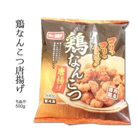 ちぬや)鶏軟骨唐揚げ 500g