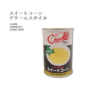 クレードル)北海道産 スイートコーン クリームスタイル 4号缶 435g