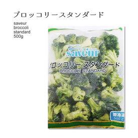 春雪さぶーる)冷凍 ブロッコリースタンダード 30/50 500g