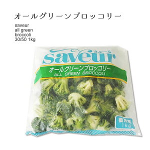 冷凍野菜 春雪さぶーる)冷凍 オールグリーン ブロッコリー 30/50 1kg