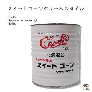 クレードル)北海道産 スイートコーン クリームスタイル 1号缶 3050g