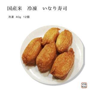 大人気!! 贅たくさん(国産米) いなり寿司 業務用 冷凍 40g 12個