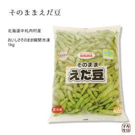冷凍えだまめ 人気!!JA)北海道 中札内産 枝豆!そのまま えだ豆 1kg