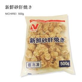 ニチレイ)新鮮砂肝焼き 冷凍 500g