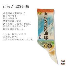 金印)山わさび 醤油味 冷凍 100g