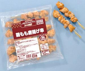 味の素) 鶏もも唐揚げ串 10本