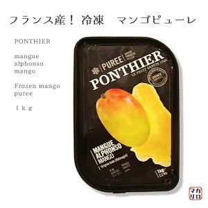 ポンティエ)PONTHIER フランス産! 冷凍 マンゴピューレ  1kg
