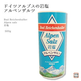 人気の岩塩!アルペンザルツ 岩塩 500g