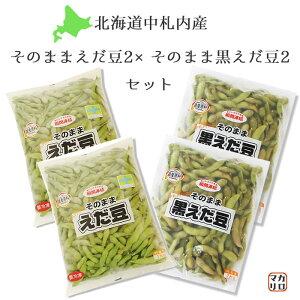 北海道 中札内産 枝豆!そのままえだ豆・そのまま黒えだまめ 4袋セット