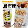 ヤマサ昆布ぽん酢ジュレ(業務用)300g