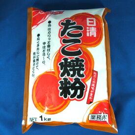 業務用食品 鰹だしの風味が豊か! 日清) たこ焼粉 1kg たっぷり業務用 お昼 ランチ 朝食 パーティ タコパ