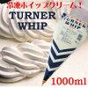 【冷凍ホイップクリーム】ターナーフード)ターナーホイップ1000ml