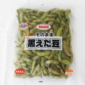 人気!!JA) 北海道 中札内産! そのまま黒えだ豆 1kg