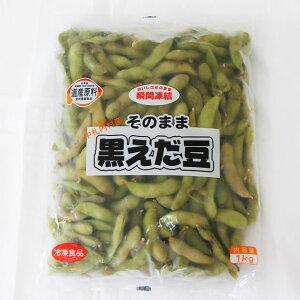 冷凍えだまめ 人気!!JA) 北海道 中札内産! そのまま黒えだ豆 1kg