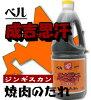ベル)北海道の味ジンギスカン焼肉のたれ1.8L