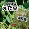 人気!!JA)北海道中札内産枝豆!そのままえだ豆1kg