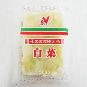 冷凍野菜 ニチレイ そのまま使える白菜 冷凍 500g