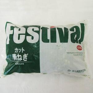 冷凍野菜 Festival カット青ねぎ 冷凍 1kg