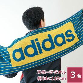 アディダス adidas スポーツタオル【アトラス】 綿100% レッド/イエロー/ブルー