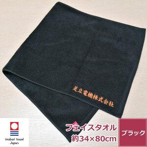 名入れ刺繍 今治タオル 黒フェイスタオル【エール】 ネーム刺繍 綿100% 無地 厚手 ブラック