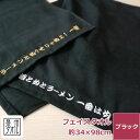 泉州タオル ガテン系頭巻きロングタオル【黒!】名入れ刺繍 フェイスタオル 綿100% 無地 薄手 ブラック