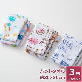 キッチンタオル【ガーゼ】3枚セット ハンドタオル 綿100% 薄手 ディッシュ カフェ ドア
