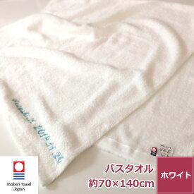 【送料無料】 名入れ刺繍 今治タオル 最高級バスタオル「すごいタオル」 ネーム刺繍 綿100% 無地 厚手 ホワイト