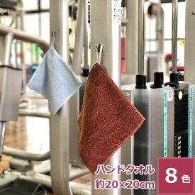 ループ付きモッパータオル20cm ハンドタオル 綿100% 無地 薄手 グリーン グレー ブルー