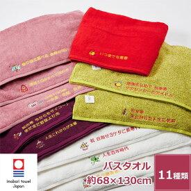【送料無料】 今治タオル ご長寿記念バスタオル 名入れ刺繍 綿100% 厚手