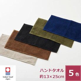 今治タオル 2つ折りカラータオルハンカチ メンズ ハンドタオル 綿100% 無地 薄手 グレー/ブラウン/カーキ/ネイビー/ブラック