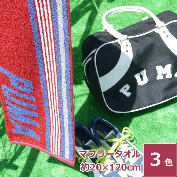 プーマ マフラータオル【PUMA】マフラータオル 綿100% 総柄 中厚 ブラック ブルー レッド