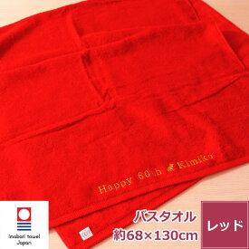 【送料無料】 還暦祝い 名入れ刺繍 今治タオル 赤バスタオル【エール】 ネーム刺繍 サプライズ 綿100% 無地 厚手 レッド