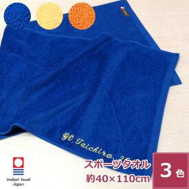 名入れ刺繍 今治タオル ウインドカラー スポーツタオル ネーム刺繍 綿100% 無地 イエロー/オレンジ/ロイヤルブルー