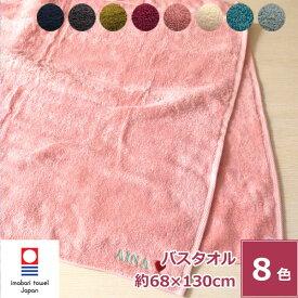 今治タオル 贅沢バスタオル(今治タオル)名入れ刺繍 バスタオル 綿100% 無地 厚手