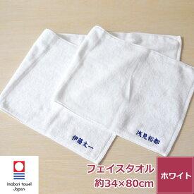 今治タオル 白い贅沢フェイスタオル(今治タオル)名入れ刺繍 フェイスタオル 綿100% 無地 厚手 ホワイト