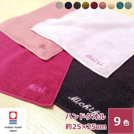 名入れ刺繍 贅沢ハンドタオル(今治タオル) ネーム刺繍 ハンドタオル ハンカチ 綿100% 無地 厚手