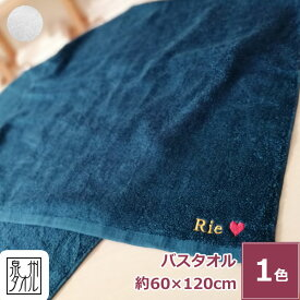名入れ刺繍 泉州タオル 高級ホテル仕様バスタオル ネーム刺繍 綿100% 無地 厚手 藍色/若草/くるみ/乳白