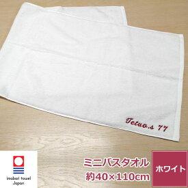 名入れ刺繍 今治タオル 今治ミニバスタオル【makasetaro】 ネーム刺繍 綿100% 無地 厚手 ホワイト