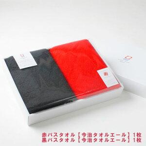 【送料無料】 今治タオル 赤x黒バスタオルセット タオルセット ギフトセット 綿100% 厚手 無地 レッド/ブラック