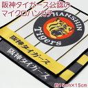 阪神タイガース ハンカチ ポケット