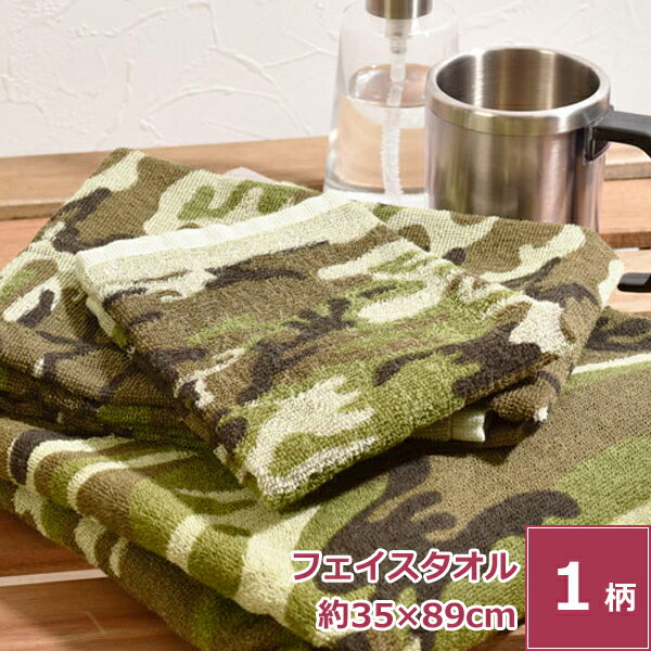 迷彩柄フェイスタオル フェイスタオル 綿100% 総柄 中厚 グリーン