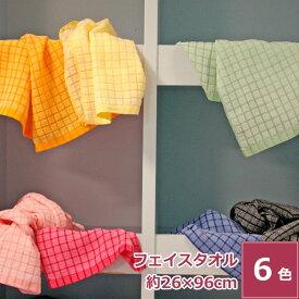 マイクロファイバータオル【もってこ】フェイスタオル 綿39% キュプラ(ベンベルグ)39% ポリエステル(マイクロファイバー)22% 総柄 薄手 黒 青 ローズ オレンジ 薄緑 黄色 ピンク