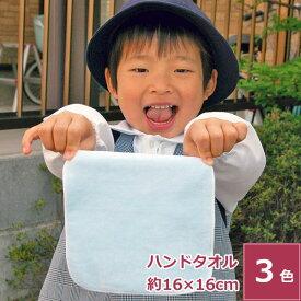 ハンカチタオル16cmサイズ【おなかま】 ハンドタオル 綿100% 無地 薄手 ホワイト ブルー ピンク