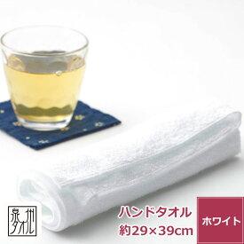 泉州タオル 上品な国産おしぼり【純白】 ハンドタオル 綿100% 無地 薄手 ホワイト