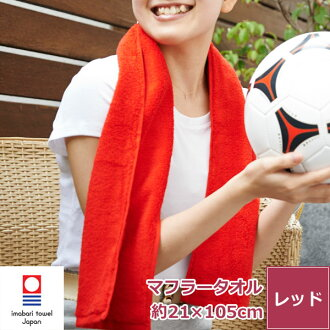 排名樂天購物和禮品交易和今治毛巾的紅色消聲器毛巾 _ _ _ _ _