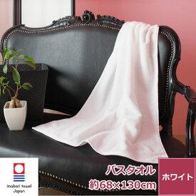 今治タオル 白い贅沢バスタオル(今治タオル) バスタオル 綿100% 無地 厚手 ホワイト